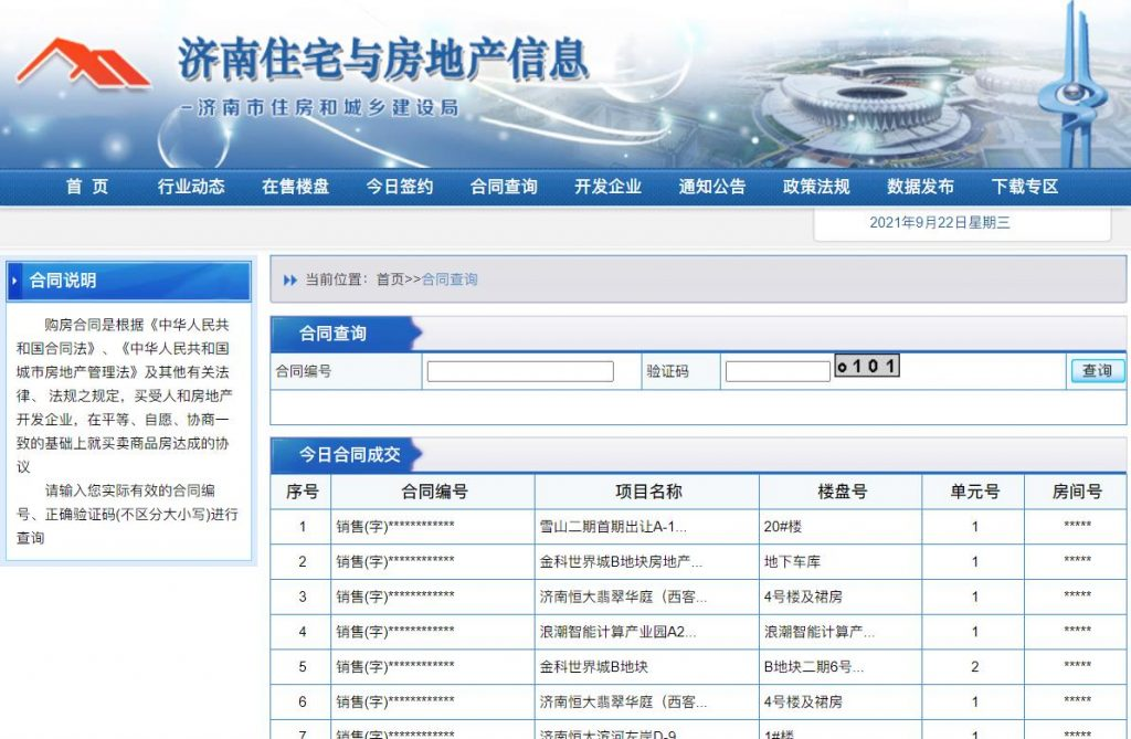 济南网签查询系统