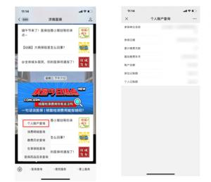 济南市医保信息查询系统:微信查询
