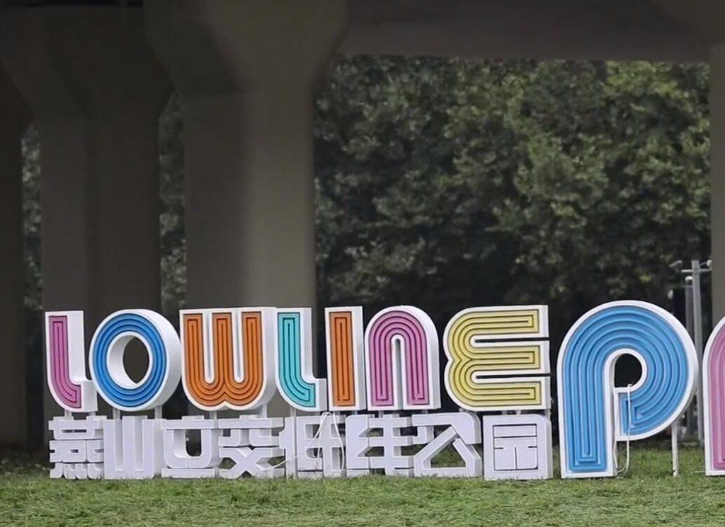 济南低线公园网红打卡地(地址燕山立交桥下)